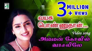 Vayasu Ponnuthan Amman Kovil Vasalile Tamil Movie HD Video Song