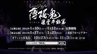 シリーズ累計70万本を超える大人気ゲーム『薄桜鬼』原作のミュージカル...
