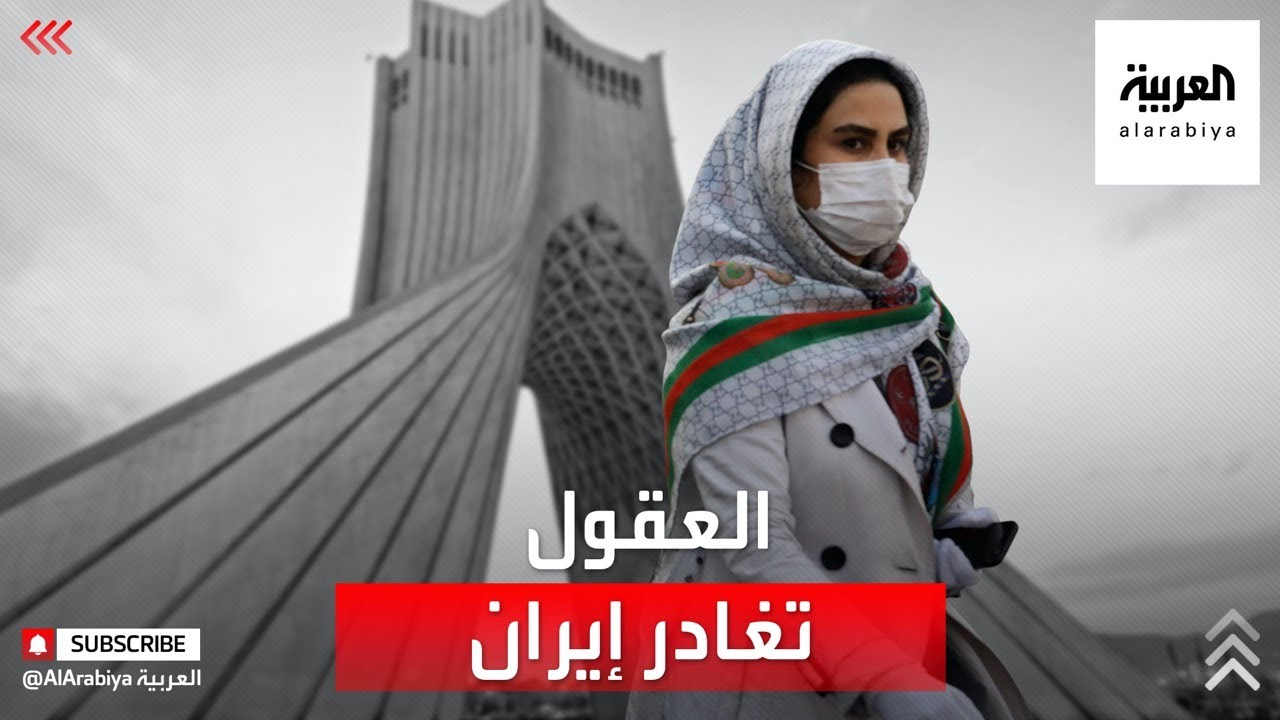 عشرات آلاف العقول تغادر إيران  - نشر قبل 3 ساعة