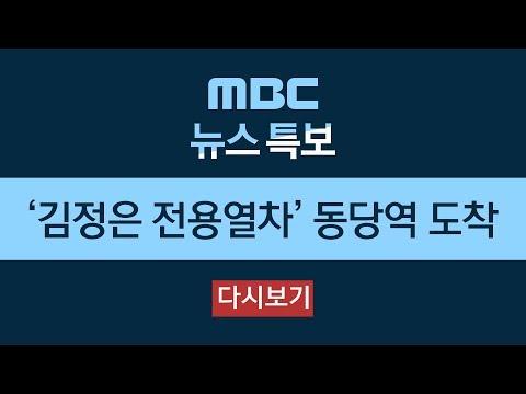'김정은 전용열차' 베트남 동당역 도착 - [LIVE] MBC 뉴스특보 2019년 02월 26일