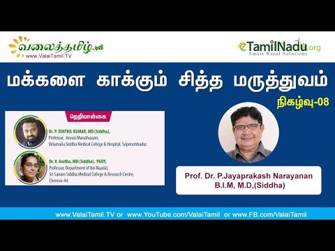 மக்களை காக்கும் சித்த மருத்துவம், நிகழ்வு - 8 | Prof. Dr. P.Jayaprakash Narayanan