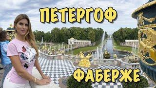 Семейный Влог | Экскурсия Петергоф фонтаны и музей Фаберже Санкт Петербург