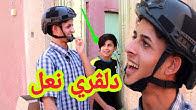 تحشيش رضاوي وسلوم شوفو اشصار هههههه