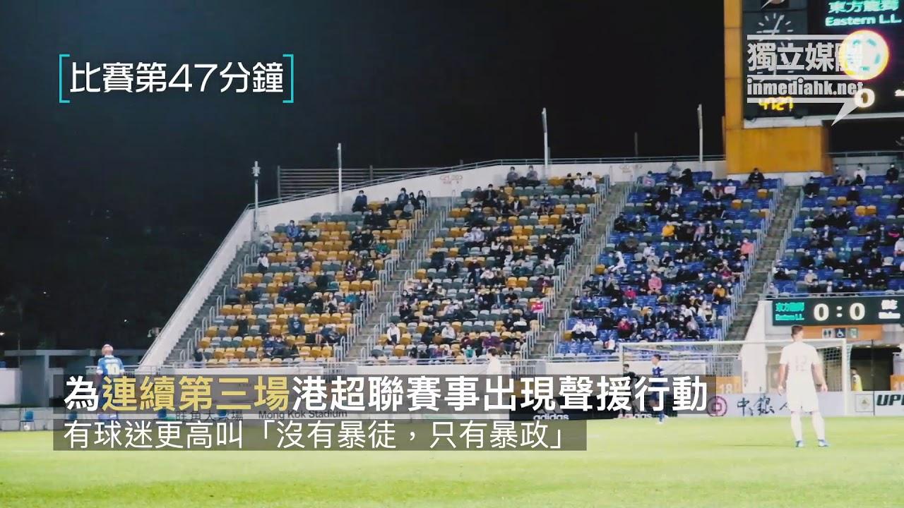 【港超聯】球迷連續三場47分鼓掌1分鐘  聲援被捕民主派