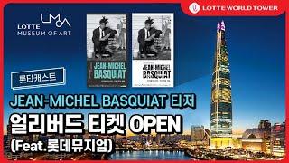 JEAN-MICHEL BASQUIAT 티저 얼리버드 티켓 OPEN (Feat.롯데뮤지엄)