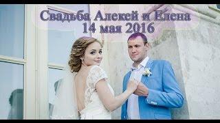 """Видеофильм """"Свадьба Алексей и Елена"""" 14 мая 2016 года"""