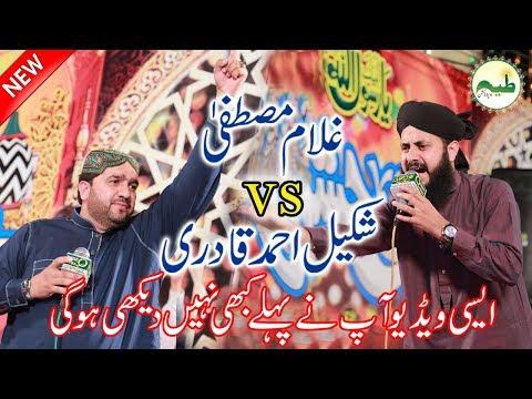 Ghulam Mustafa Qadri VS Shakeel khan qadri | New Naqabat | Nabi ka jashan