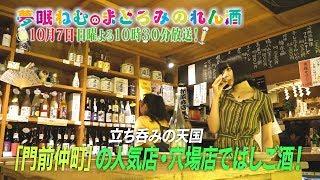 BS日テレ「夢眠ねむのまどろみのれん酒」 【番組概要】 でんぱ組.inc ...