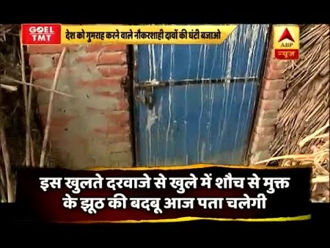 Ghanti Bajao: ABP News investigates if all villages near Ganga banks are free of defecatin