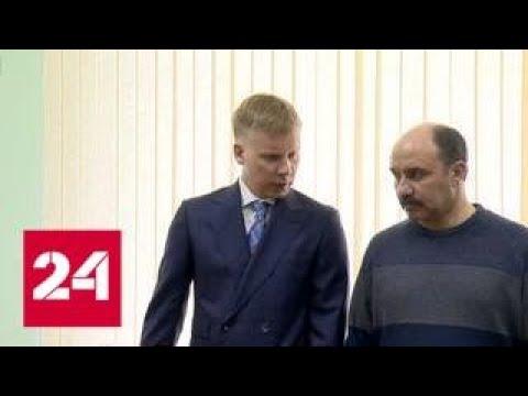 Осуждены мурманские чиновники, развлекавшиеся за чужой счет - Россия 24