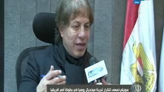 نمبر وان | ثروت سويلم: العالم يترقب تنظيم مصر لبطولة أمم افريقيا 2019