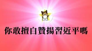 习近平今天生日党媒狂吹捧,考虑过江泽民胡锦涛的感受吗?跟李克强的斗争到了什么程度?中国人可以擅自赞扬最高领导人吗