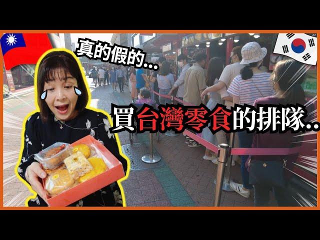 台灣零食攻陷韓國!? 街上都是台灣零食! 送給媽媽台灣伴手禮,媽媽的反應是?! | 寶妮和寶媽