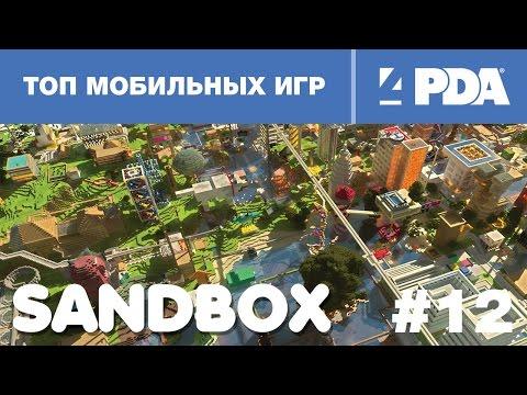 Топ мобильных игр - выпуск 12
