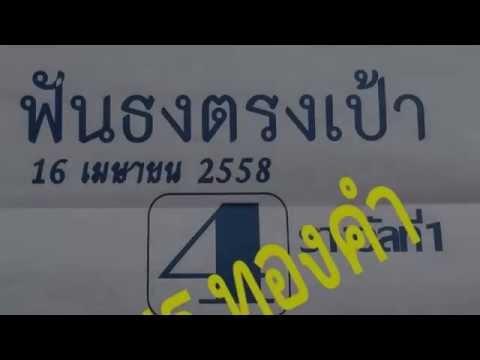 เลขเด็ดงวดนี้ หวยซองฟันธงตรงเป้า 16/04/58