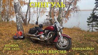 Honda VTX1800 оз. Сингуль  и Сингульский лес ПОЛНАЯ ВЕРСИЯ