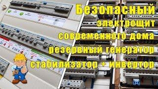 БЕЗОПАСНЫЙ трехфазный щит дома - стабилизатор | генератор | инвертор - сборка трехфазного щита