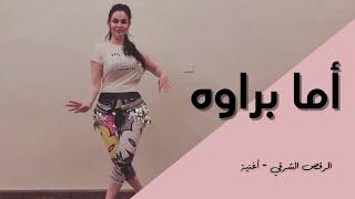 الرقص الشرقي - أغنية - أما براوه - حسين الجسمي
