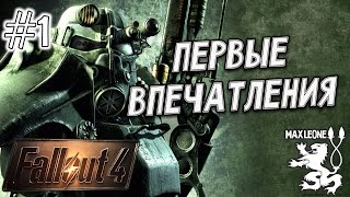 Fallout 4 - 1 - Макс Леоне