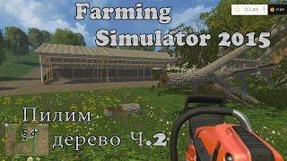 Farming Simulator 2015 ч.2 Пилим дерево...(, 2014-11-01T16:38:50.000Z)