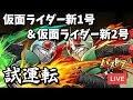 【パズドラ生放送】「仮面ライダー新1号&仮面ライダー新2号」裏闘技場・異形の存在試…