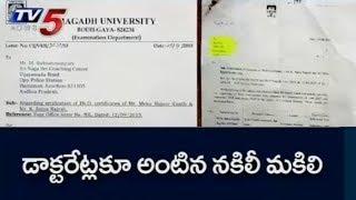 అంగట్లో పీహెచ్డీ పట్టాలు!! | Fake Certificates Scam In Krishna Dist | TV5 News