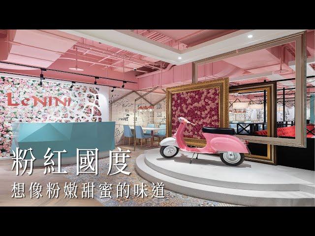 走進粉紅國度,想像粉嫩甜蜜的味道|商業空間|Take a C|動態錄影| # Shop