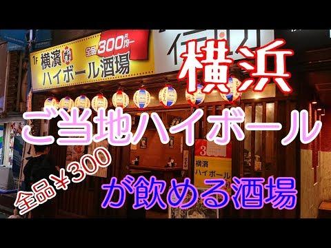 【酒場動画】ご当地ハイボールのある立ち飲み屋 横浜 【ハイボール酒場】
