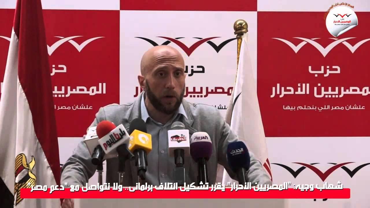 """شهاب وجيه: """"المصريين الأحرار"""" يقرر تشكيل ائتلاف برلمانى.. ولا نتواصل مع """"دعم مصر"""""""