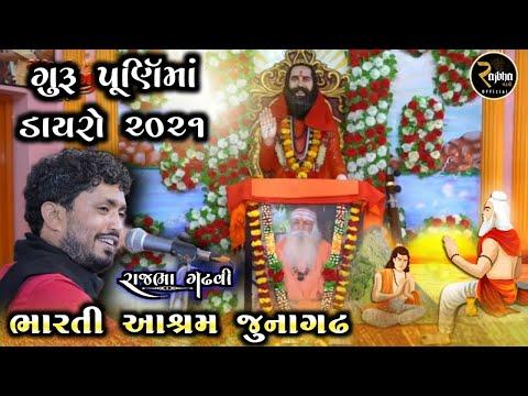Rajbha Gadhvi ||