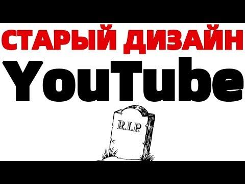 Ютуб канал Старый классический дизайн