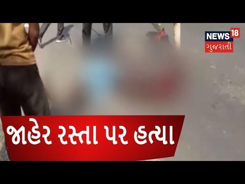 Live Murder In Surendranagar - Viral Video | APNU SEHER | News18 Gujarati
