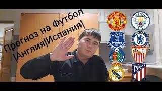 Прогноз на футбол Англия Испания Манчестер Юнайтед Манчестер Сити Эвертон Челси Хетафе Севилья