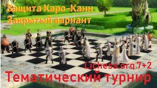 [RU] Тематический турнир на lichess.org. Защита Каро-Канн. Закрытый вариант
