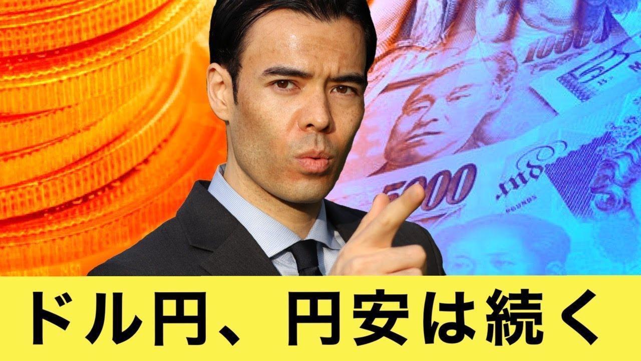 Download ドル円、円安は続く