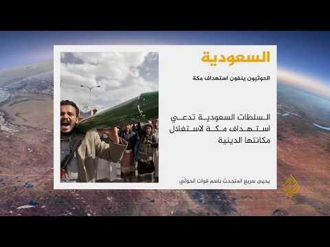 ???? ???? وسائل إعلام سعودية: قوات الدفاع الجوي تعترض صاروخين أطلقهما الحوثيون  - نشر قبل 3 ساعة