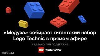 Збірка Lego Technic в прямому ефірі