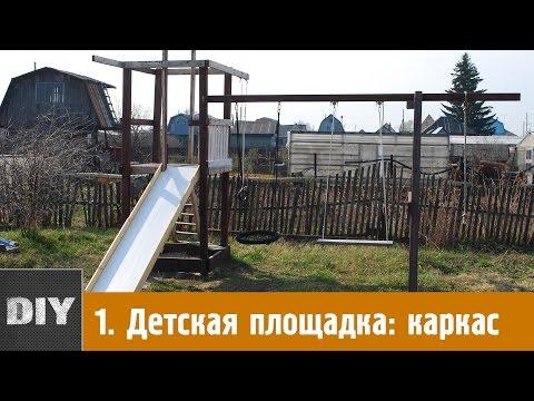 Детская площадка своими руками / DIY Playground