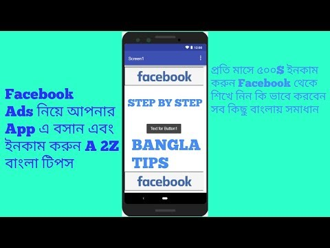 facebook ads in kodular and make app কি ভাবে facebook থেকে এড নিয়ে App বসাবেন।