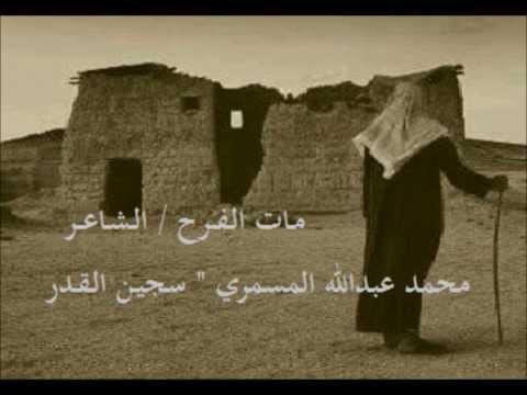 مات الفرح والحزن في داخلي حي .. قصيدة فراق مُحزنه للشاعر سجين القدر