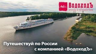 видео Лучшие речные круизы от компании «ВодоходЪ»