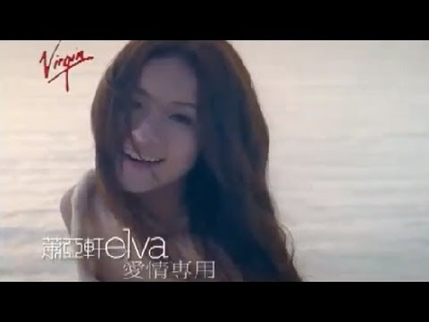 蕭亞軒 Elva Hsiao - 愛情專用 Exclusive For Love (MUSIC VIDEO)