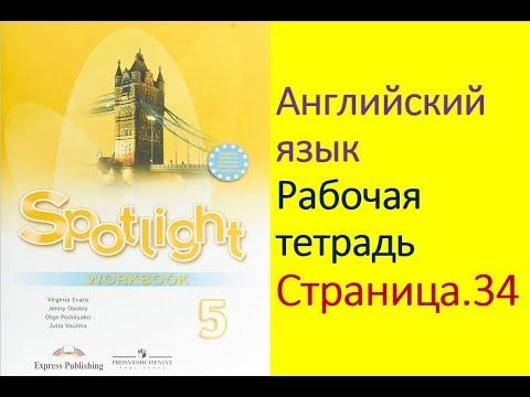 Английский язык 5 класс Рабочая тетрадь Страница.34