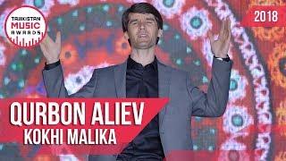 Курбон Алиев консерт да Кохи Малика Бахшида ба Рузи Вахдати Милли 2018