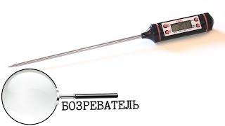 № 1 | Электронный термометр TP 101 со щупом | AliExpress | Обзор