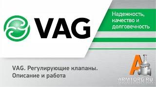 Регулирующие клапаны VAG - описание и работа(, 2014-01-16T01:26:20.000Z)