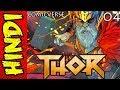 Thor Saga Part - 4 | Old King Thor | Marvel Comics In Hindi | #comicverse