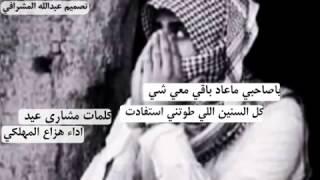 شيله :يا صاحبي ماعاد باقي معي شي كلمات مشاري عيد