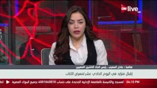 فيديو.. «الناشرين المصريين»: أسعار «معرض الكتاب» فرصة لن تتكرر بسبب ارتفاع تكلفة الورق