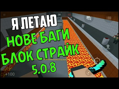 Баги в блок страйк 5.0.8 | Block Strike New Bug 5.0.8